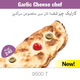 Garlic Cheese Chef