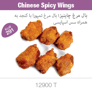 Chinese Spicy Wings