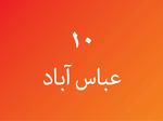 پلاک اکسپرس شعبه عباس آباد