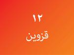 پلاک شعبه نارون قزوین