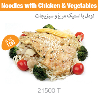 noodles with chicken vegetables