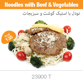 noodles with beef vegetables
