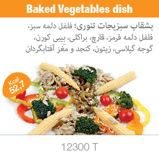 baked vegetables dish