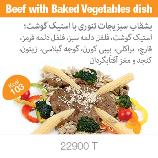 beef with baked vegetables dish