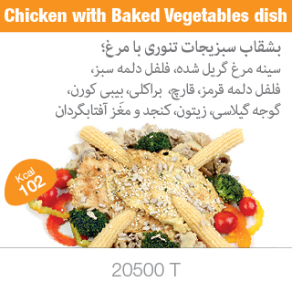 chicken with baked vegetables dish