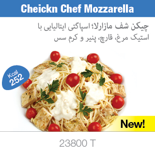 Cheickn Chef Mozzarella
