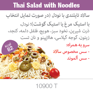 Thai Salad With Noodles